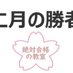 【中学受験】「二月の勝者」の中で一番感動した名言!