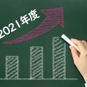 中学受験における人気校を予想!(2021年度)