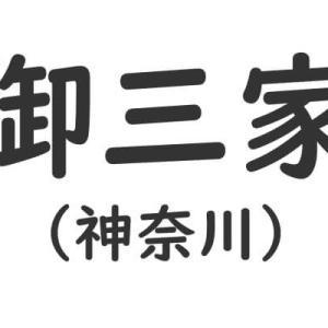 中学受験における神奈川御三家の志願倍率を比較してみました!