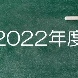 2022年度の中学受験における変更点について!