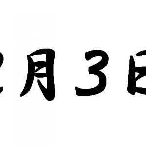 中学受験における2月3日の動き方!