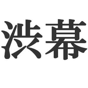 中学受験における「渋幕(一次入試)」の最近の入試状況!