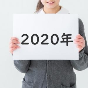 2020年度の中学受験における変更点について!