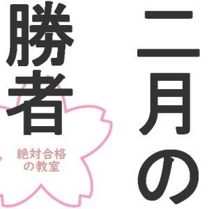 中学受験マンガ「二月の勝者」を読んだ素直な感想!