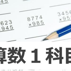 中学受験における算数1科目入試について!
