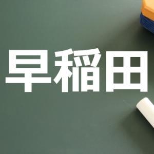 中学受験における「早稲田」の併願校を徹底解析!