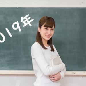 中学受験において志願者数が多い首都圏の学校!(2019年度)