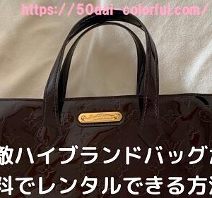 アラフィフコーデ【プチプラでも安っぽく見えない方法は無敵バッグ!】