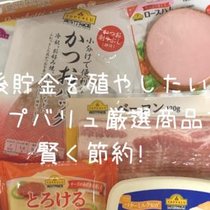 【50代老後資金】食費節約するなら【トップバリュ商品】がおすすめな件!
