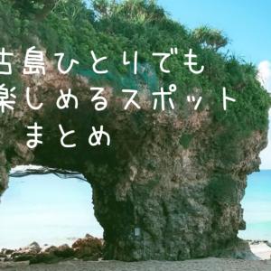 【アラフィフ女一人旅】宮古島おすすめ観光スポット【まとめ】