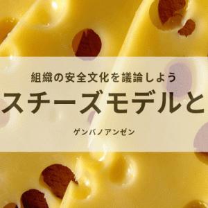 スイスチーズモデルとは?組織の安全文化を地道につくる方法を解説。