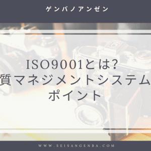 ISO9001とは?品質マネジメントシステムのしくみでPDCAを回す方法