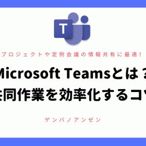 Microsoft Teamsとは?プロジェクトや定例会議などの共同作業が効率化!