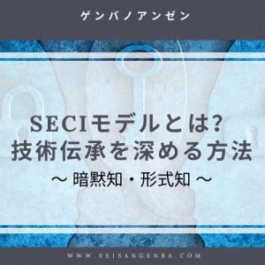 SECIモデルとは?現場の技術伝承を推進するための考え方を解説【暗黙知・形式知】