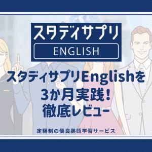 【超定番】スタディサプリEnglish新日常会話コース3ヶ月経験後の徹底レビュー。無理なくTOEIC80点アップ!