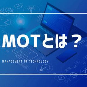 MOTとは?技術屋が学ぶべき技術経営の概要と方法論を解説