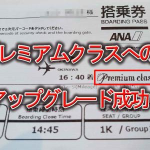 ANAプレミアムポイントで38720円の席にアップグレード成功