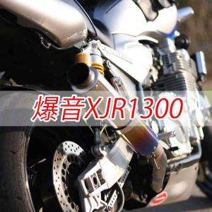 爆音XJR1300  100Km/h 加速やカスタムを紹介