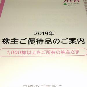 2月株主優待銘柄 イオンモール(8905)から1万円ギフトが到着