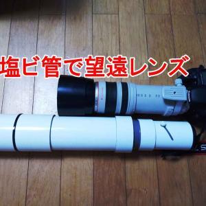 EF35-80を改造し400mm望遠レンズを自作 解像度にビビる
