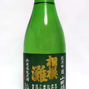 【神奈川】 相模灘 純米吟醸 山田錦 槽場詰め 無濾過生原酒 30BY