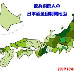 ◆飲兵衛廃人の日本酒全国制覇地図◆祝9周年♪◆