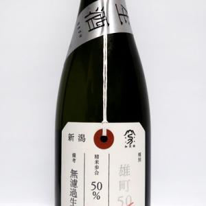 【新潟】 加茂錦 荷札酒 雄町 純米大吟醸 無濾過生原酒 Ver6.2 30BY