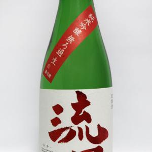 【群馬】 流輝 純米吟醸 山田錦 無濾過生酒 30BY