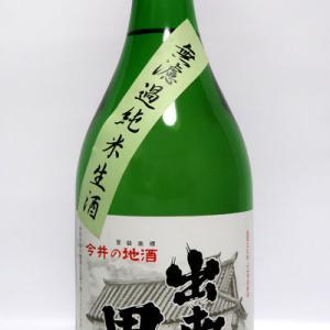 【奈良】 出世男 純米 無濾過生原酒 30BY