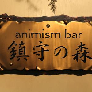 ◆ 10月の外飲み ◆ animism bar 鎮守の森 ◆