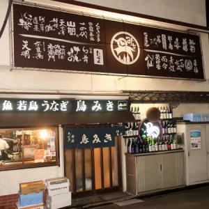 ◆ プレミアム酒を飲む会(13)◆ 鴨居:鳥みき in 2019 ◆