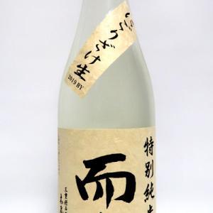 【三重】 而今 特別純米 にごりざけ生 01BY