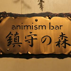 ◆ 11月の外飲み ◆ animism bar 鎮守の森 ◆