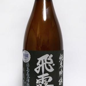 【福島】 飛露喜 純米吟醸 生詰 黒ラベル 30BY