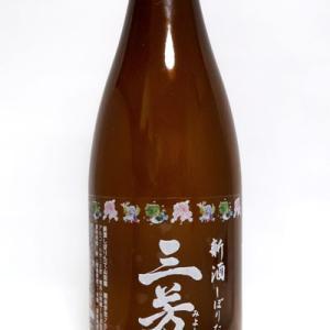 【徳島】 三芳菊 等外山田70 ドット絵新酒 しぼりたて生 01BY
