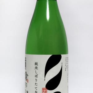 【広島】 賀茂金秀 純米 しぼりたて 生酒 01BY