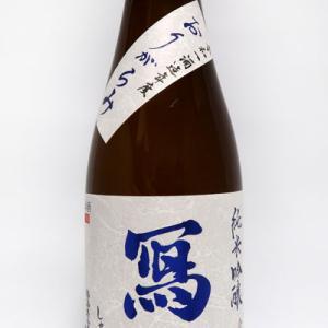 【福島】 冩楽 純米吟醸 おりがらみ 生酒 01BY