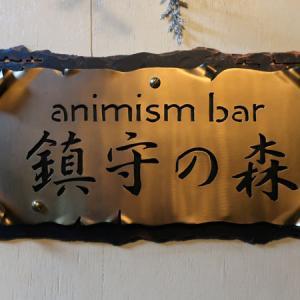 ◆ 2019忘年会 ◆ animism bar 鎮守の森 ◆