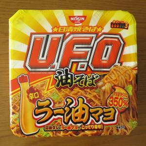 ◆ U.F.O. 辛口ラー油マヨ油そば ◆ 日清食品 ◆