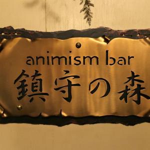 ◆ 痛風鍋 新年会 ◆ animism bar 鎮守の森 ◆