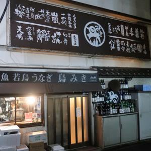◆ プレミアム酒を飲む会(14)◆ 鴨居:鳥みき in 2020 ◆