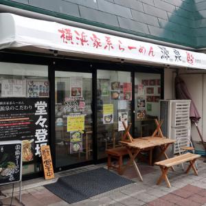 ◆ 横浜家系らーめん源泉 ◆ 鎌倉店 ◆