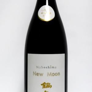【佐賀】 鍋島 New Moon 純米吟醸 無ろ過生原酒 雄山錦 01BY