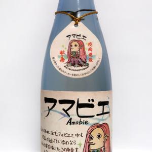【栃木】 松の寿 純米吟醸 アマビエ 火入れ 01BY