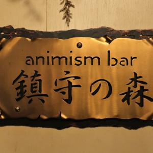 ◆ 8月の外飲み ◆ animism bar 鎮守の森 ◆