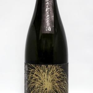 【奈良】 風の森 みんなで花火を打ち上げるお酒 無濾過無加水生酒 01BY