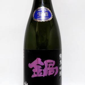 【佐賀】 鍋島 purple label 純米吟醸 山田錦 生酒 02BY