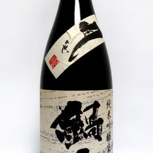 【佐賀】 鍋島 純米吟醸 風ラベル 山田錦 生酒 02BY