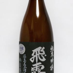 【福島】 飛露喜 純米吟醸 生詰 黒ラベル 02BY