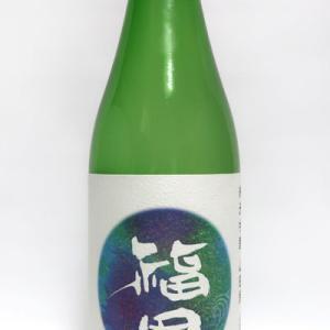 【長崎】 福田 純米吟醸 山田錦 活性うすにごり 生酒 02BY
